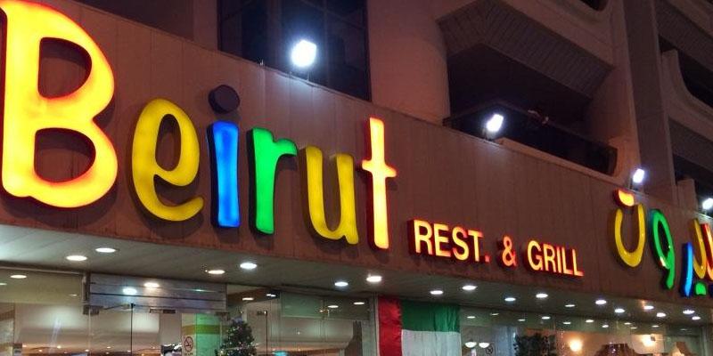 brunch Dubai Beirut Grill brunch